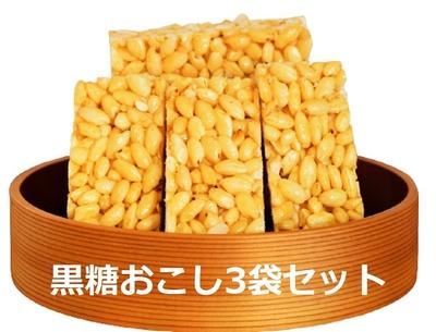 送料無料 黒糖おこしお得な3袋セット(黒糖おこし6個入×3袋)