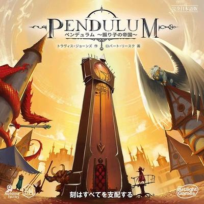 ペンデュラム 振り子の帝国