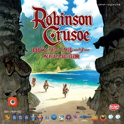 ロビンソン・クルーソー 呪われし島の冒険