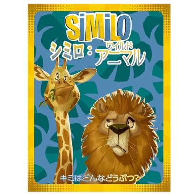 シミロ:ワイルドアニマル 完全日本語版