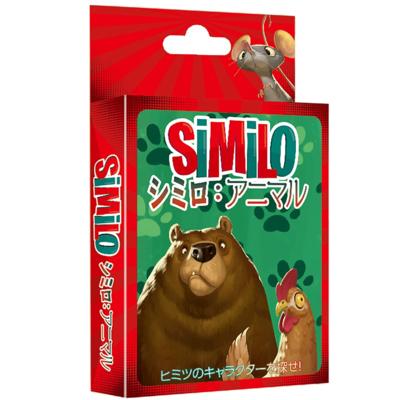 シミロ:アニマル 完全日本語版