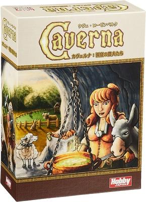 カヴェルナ:洞窟の農夫たち 日本語版