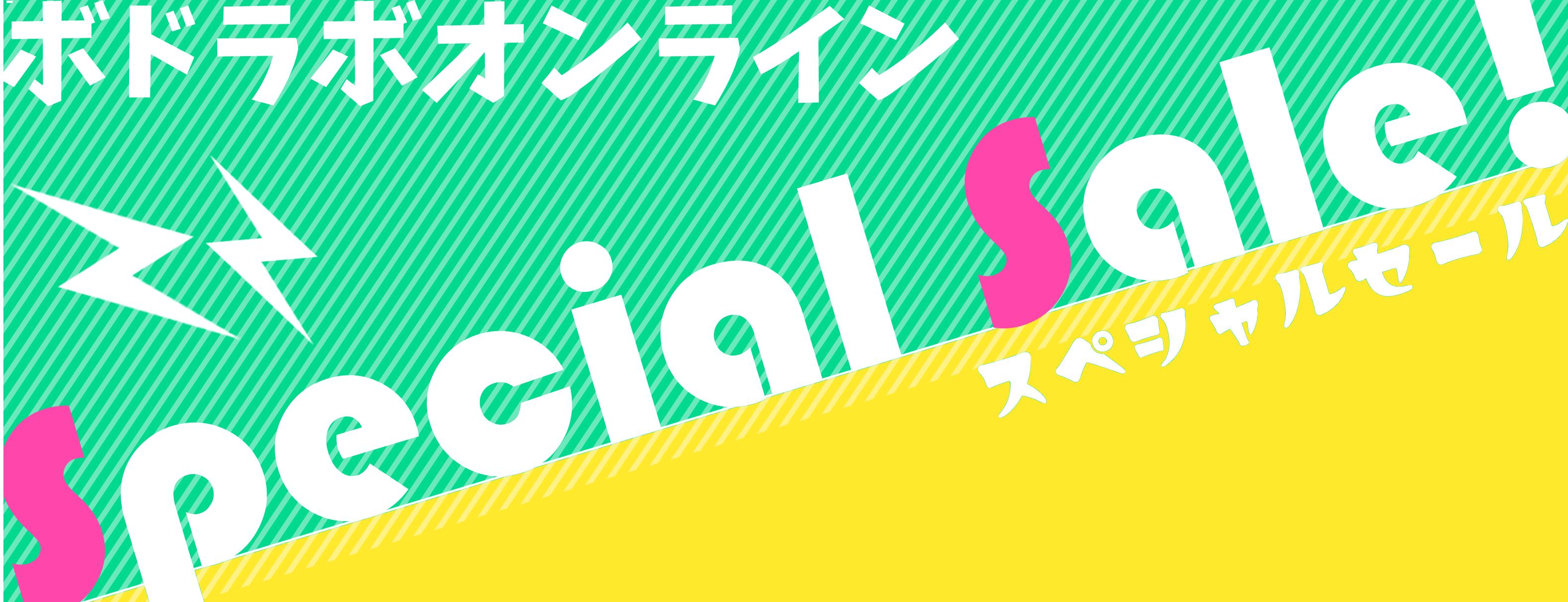 ボドラボオンライン限定☆あの商品がお買い得価格に?!