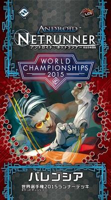 アンドロイド:ネットランナーWC2015ランナーデッキ「バレンシア」 完全日本語版