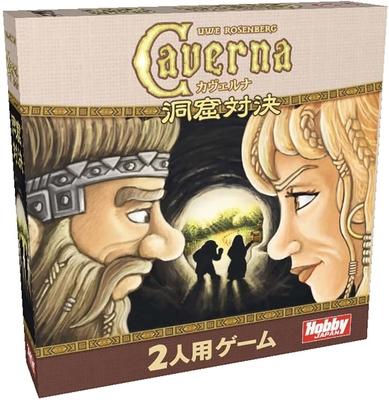カヴェルナ:洞窟対決 日本語版