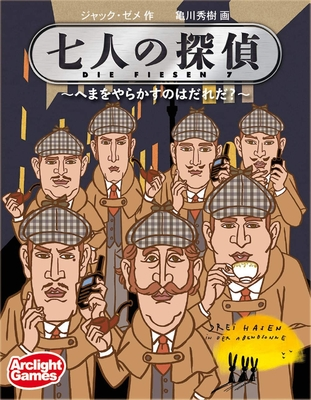 七人の探偵 完全日本語版