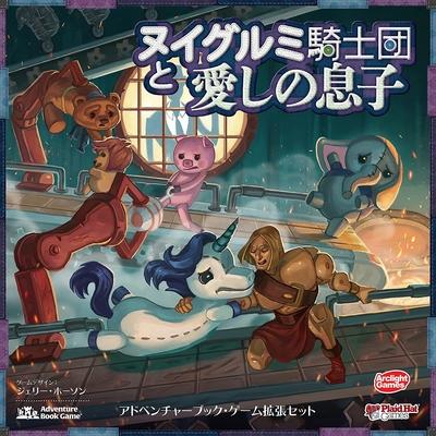 ヌイグルミ騎士団と愛しの息子 拡張 完全日本語版