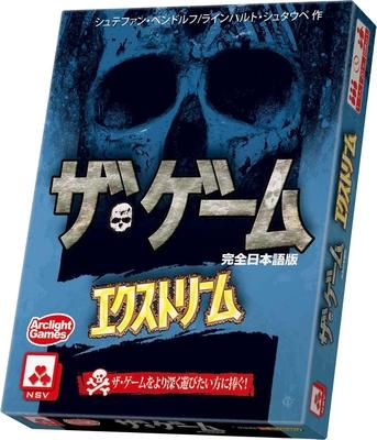 ザ・ゲーム: エクストリーム 完全日本語版