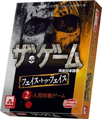 ザ・ゲーム: フェイス・トゥ・フェイス 完全日本語版