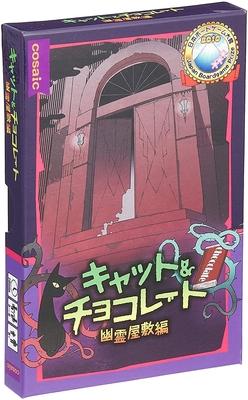 キャット&チョコレート/幽霊屋敷編 コンパクト版