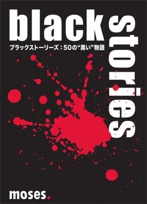 """ブラックストーリーズ: 50の""""黒い""""物語"""