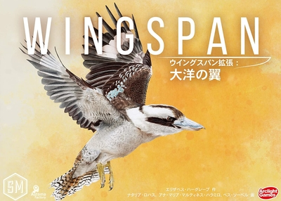 ウイングスパン拡張: 大洋の翼 完全日本語版
