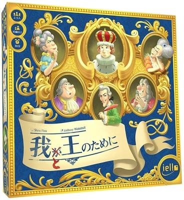 我と王のために 日本語版