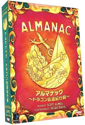 アルマナック-ドラゴン街道紀行録- 日本語版