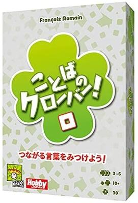 ことばのクローバー! 日本語版