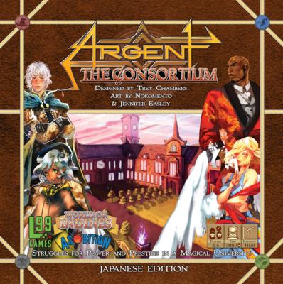 Argent The Consortium   日本語版