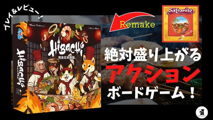 Hibachi 完全日本語版 説明動画です!