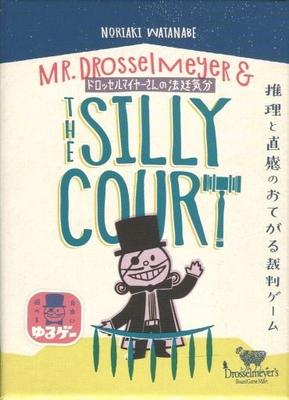 ドロッセルマイヤーさんの法廷気分
