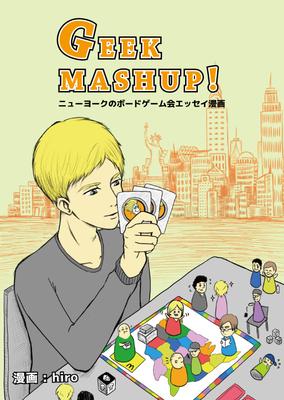 GEEK MASHUP!-ニューヨークのボードゲーム会漫画-