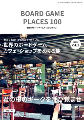 BOARD GAME PLACES 100 -世界のボードゲームカフェ・ショップ-