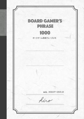 BOARD GAMER'S PHRASE 1000 -ボードゲーム英語フレーズメモ-