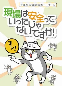 現場は安全っていったじゃないですか!~仕事猫&電話猫カードゲーム~