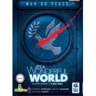 イッツアワンダフルワールド 戦争か平和か