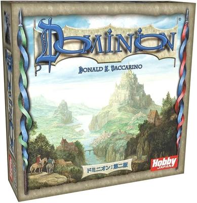 ドミニオン:第二版