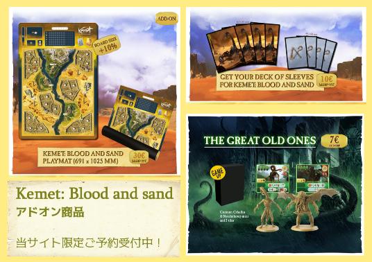 来年発売予定のKemet: Blood and sandのアドオンです。 こちらの商品単体では遊