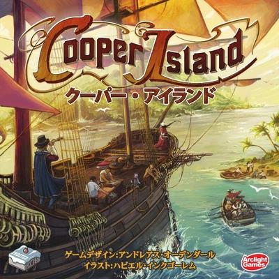 クーパー・アイランド 完全日本語版