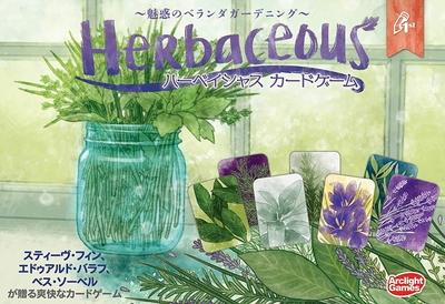 ハーベイシャス カードゲーム 完全日本語版