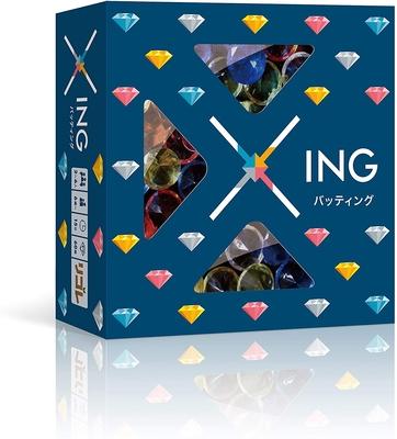 バッティング(Xing)