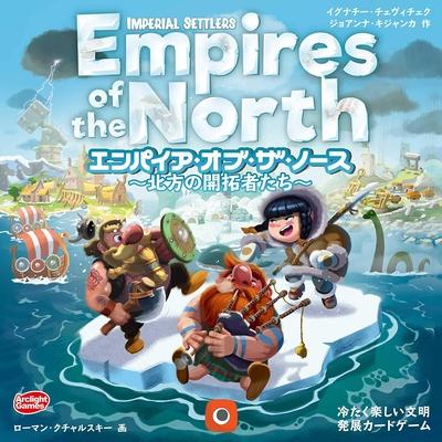 エンパイア・オブ・ザ・ノース ~北方の開拓者たち~