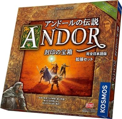アンドールの伝説 拡張 封印の宝箱