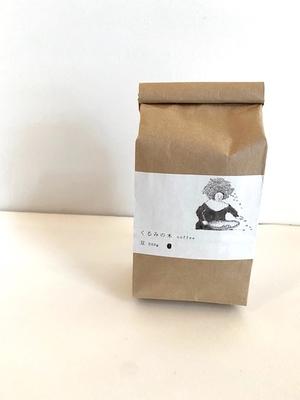 くるみの木 オリジナルコーヒー(豆)