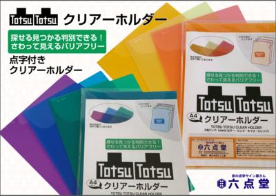 凸凸(Totsu-Totsu)クリアーホルダー