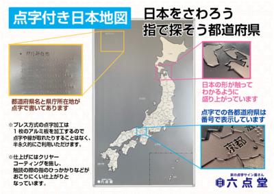 点字付き日本地図