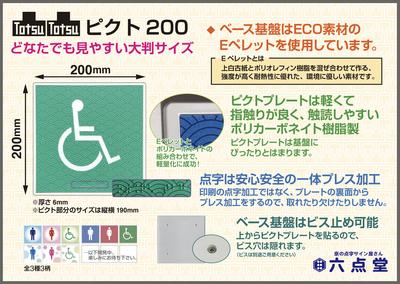 凸凸(Totsu-Totsu)ピクト200
