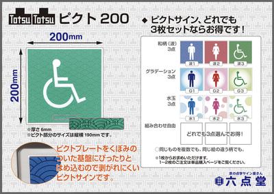 凸凸(Totsu-Totsu)ピクト200〜3枚セット〜