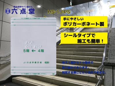 HS-1J-PS  階段手摺用点字標示板12枚セット (シルバー/緑文字)*左右両側手摺用