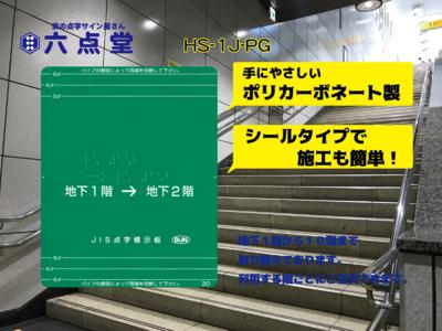 HS-1J-PG  階段手すり用点字標示板12枚セット (緑色/白文字)*左右両側手すり用