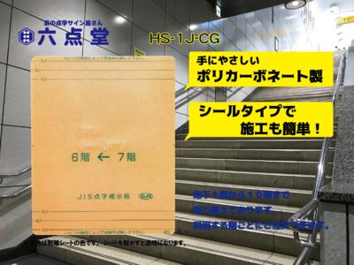 HS-1J-CG 階段手すり用点字標示板12枚セット (透明/緑文字)*左右両側手すり用