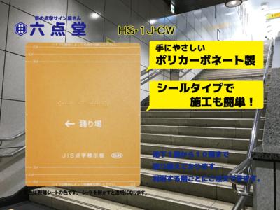 HS-1J-CW  階段手すり用点字標示板12枚セット (透明/白文字)*左右両側手すり用