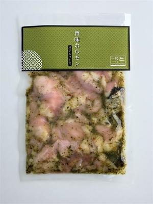 十勝ハーブ牛 味付けホルモン(バジル) 200g 【冷凍】