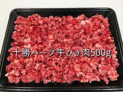 十勝ハーブ牛ひき肉500g 【冷凍】