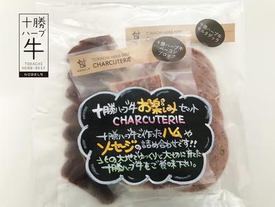 十勝ハーブ牛シャルキュトリーお楽しみセット【冷凍】会員価格1,836円(税込)