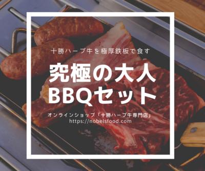 十勝ハーブ牛を極厚鉄板で食す 「究極の大人BBQセット」
