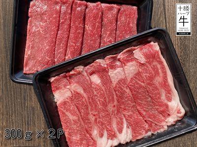 十勝ハーブ牛すき焼き食べ比べセット【冷凍】