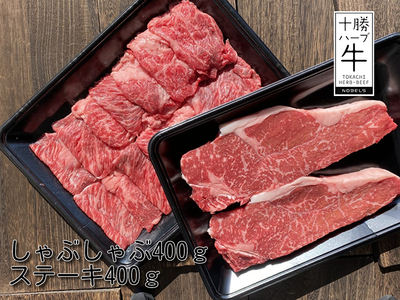 十勝ハーブ牛ステーキ&しゃぶしゃぶセット【冷凍】