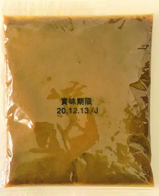 カレーペースト 75g 【常温】